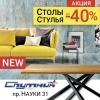 Магазин интерьера Спутник в Харькове (2.jpg)