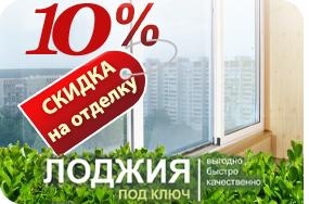 Окна,лоджии,балконы по самым доступным ценам. (lodjii-10_для.